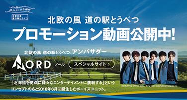 インスタグラムキャンペーン開催中!#道の駅とうべつ