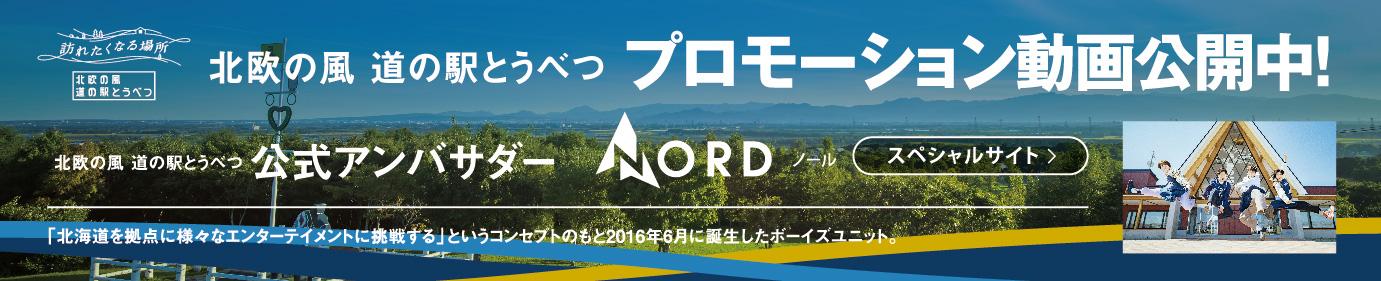 訪れたくなる北欧の風 道の駅とうべつキャンペーンサイト
